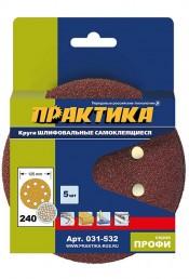 Круг шлифовальный ПРАКТИКА 125мм Р240 с липучкой перфорированный 8 отверстий(5шт)